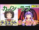 (ボカロ)【カノン・ラブ】[デュエット+ダンス]【オリジ...