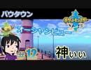 【ポケモン剣】エール団うるさいの【ガチEnjoy勢が実況】#12