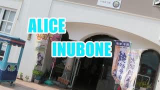 ALICE INUBONE