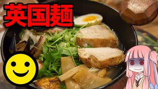 """男爵ヨーロッパ周遊記 Part19「GO GO MANIACなラーメン """"英国MEN""""」"""
