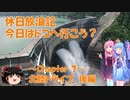【VOICEROID車載】休日放浪記 今日はドコへ行こう? ~Chapter 7~北陸ドライブ 後編【ゆっくり車載】