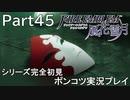 【シリーズ完全初見】FIRE EMBLEM 風花雪月 Part45 【ポンコツ実況プレイ】