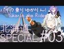 バイク乗りゆかりん!北海道SPECIAL#03【VOICEROID車載】