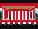 紅白舞台の紹介