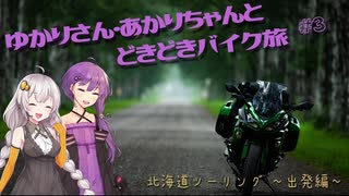 ゆかりさん・あかりちゃんと  どきどきバイク旅 #3 ~北海道ツーリング 出発編~