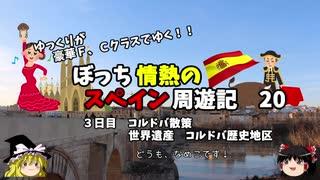 【ゆっくり】スペイン周遊記 20 コルドバ歴史地区