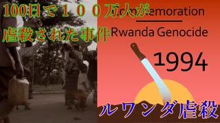 【ゆっくり歴史解説】黒歴史上事件「ルワンダ虐殺」