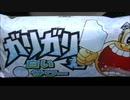 【食べる動画】ガリガリ君 白いサワー《赤城乳業》【咀嚼音】