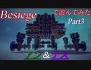 【二人実況】Besiegeで遊んでみた!【Besiege】Part3