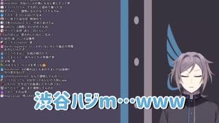渋谷ハジメの活動謹慎について語る鳴神裁