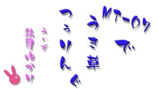 【富士山】27草 必殺!晴天請負人【前編】