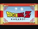 PS4(R)/Xbox One「ドラゴンボールZ KAKAROT」TV CM