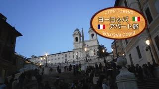 【ゆっくり】ヨーロッパ・アパート旅 part33 ローマ・夕闇散歩(スペイン広場/階段 etc.)
