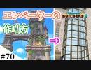 【ドラクエビルダーズ2】ゆっくり島を開拓するよ part70【PS4pro】