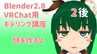 【Blender2.8版】VRChat用モデリング講座-2-【頭を作るよ-後】