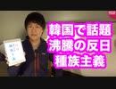 韓国人が韓国の歴史問題のデタラメさを暴いた「反日種族主義」【本ラインサロン9】