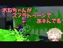 【Splatoon2】ONEちゃんがスプラトゥーンで遊んでる【Cevio実況】