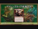 【MTGA】アイレンクラッグ終焉の火【ゆっくり】