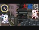 【METAL WOLF CHAOS XD】葵ちゃんのアーマード大統領 Part.8【琴葉姉妹実況プレイ】