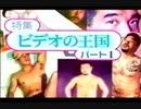 特集ビデオの王国 ビデオ・スーパー・スターズ 俺たちの愛した男たち