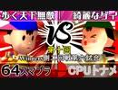 【 Tenth 】 64 Smabra CPU Toname Commentary 【 Winners 2nd round sixth match 】