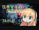【DMC5】弦巻マキの深夜徘徊 3km目