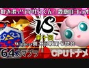 【第十回】64スマブラCPUトナメ実況【Winners二回戦第七試合】