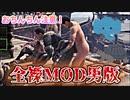 【MOD】PC恒例のあのMODを男で遊ぶ! モンスターハンターワールド
