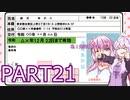 【VOICEROID実況】チキンなゆかりのバイオ2【Part21】