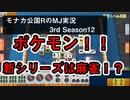 ポケモン新シリーズは麻雀!?(嘘) モナカ公国RのMJ実況Season3 #12