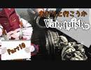 【Vanquish】あかりと行こうかVanquishPart10【VOICEROID】