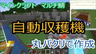 マイクラマルチ #7 ~自動収穫機作成編~【マイクラ実況】