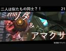 【ガンオン】我愛機ヅダと行くpart21