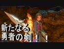 日常演舞のグダグダドラクエ実況37 火竜を倒し、新たなる勇者の剣をこの手に!!2