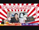 【祝500回】追いつめられた朝日新聞。今夜の「チャンネル桜」の見所解説|みやわきチャンネル(仮)#635Restart494