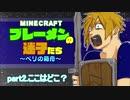 【Minecraft 】ブレーメンの迷子たち~ベリの箱舟~ part.2 ここはどこ?【ゆっくりvoice+オリキャラ】