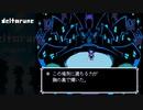 【実況】ここから始めるデルタルーン part2【DELTARUNE】