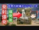 【ゆっくり解説】世界の射場から アメリカの宇宙基地