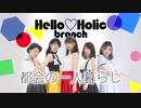 【°C-ute】都会の一人暮らし 踊ってみた【Hello♡Holic】dance cover