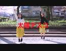 【桜】太陽系デスコ踊ってみました【香】