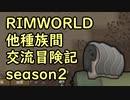 【RimWorld】異種族間交流冒険記 season2 part9【実況】