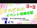 【艦これ19年夏イベ】ざわざわのイベント攻略日記【E-2編】