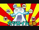 【ポケモンUSM】ポケモンウルトラバトル! part3(完)【ゆっくり実況】