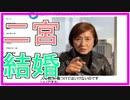 替え歌:Nino Love(二宮結婚)