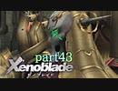 【xenoblade】未来を掴むため僕は剣を手に取った【実況】part43