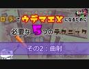 【解説】【スプラトゥーン2】ローラーでウデマエXになるために必要な5つのこと~その2:曲射~【スプラローラー】