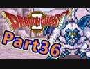 #35【実況プレイ】仲間と一緒に!可愛い勇者さんになるよ!【DQ2】
