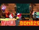 【ボンバーガール】マスターボンバー奮闘記 BOMB25【パプル】