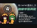 【RimWorld】廃都市復興記(仮) Part.04【ゆっくりボイロ実況】