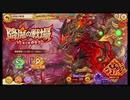 【あやかしランブル!】降魔の戦場イベントページ